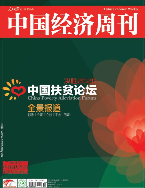 2016年第40期《中国经济周刊》封面