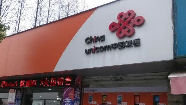 中国联通末位困局:利润大幅下滑 错过黄金期