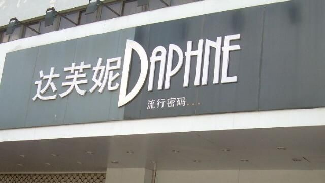 达芙妮三季度同店销售额跌13% 售价下降业绩下跌
