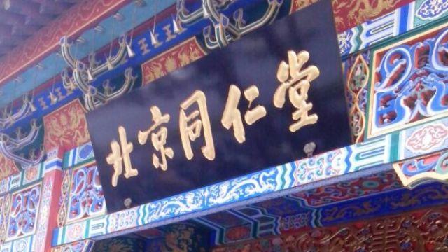 北京同仁堂亳州饮片公司屡登黑榜 熟地黄含量不合格