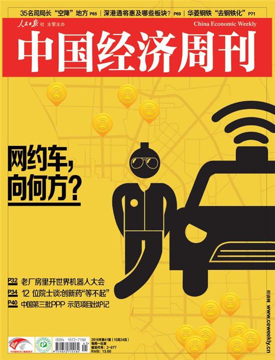 2016年第41期《中国经济周刊》封面