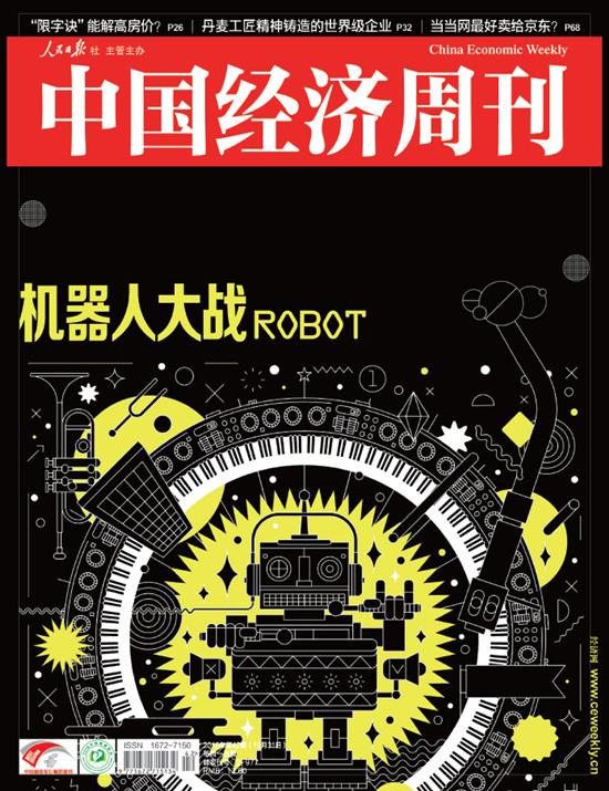 2016年第42期《中国经济周刊》封面