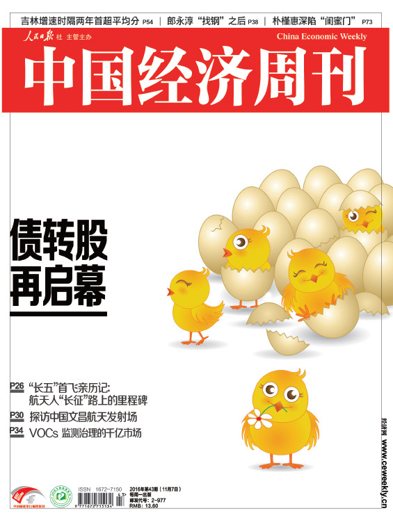 2016年第43期《中国经济周刊》封面