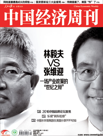 2016年第44期《中国经济周刊》封面