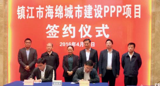 p50(1) 镇江市海绵城市建设PPP 项目签约仪式现场
