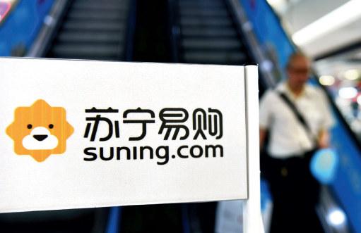 p69 从2009 年开始,苏宁一直致力于推进线上线下融合。2015 年在全国开出第一家苏宁易购直营店。 CFP