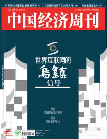 2016年第45期《中国经济周刊》封面