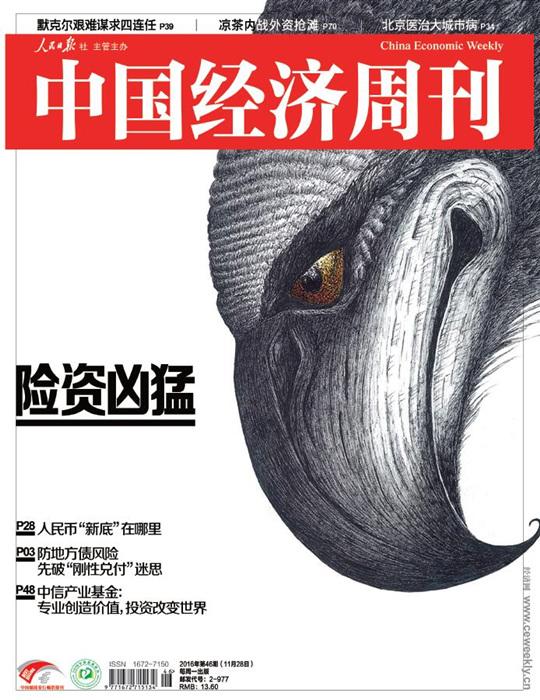 2016年第46期《中国经济周刊》封面