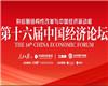 第十六届中国经济论坛