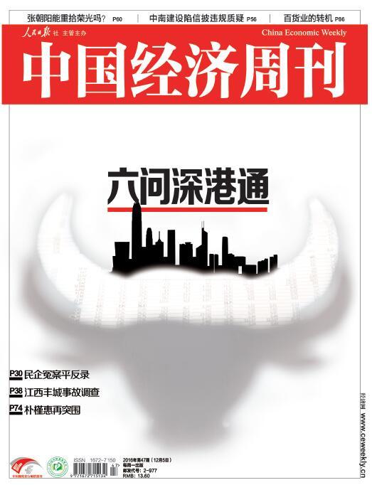 2016年第47期《中国经济周刊》封面