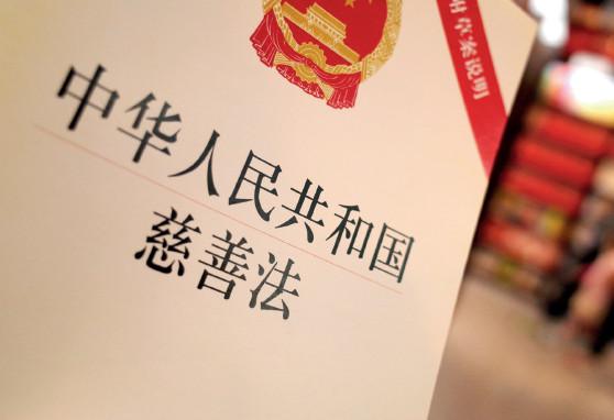 p62-《慈善法》正式实施以后,基金会不再从法律层面区分为公募和非公募,走过12 年历程的中国非公募基金会将走进历史。CFP