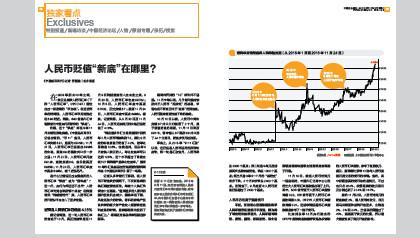 "p12-2《中国经济周刊》2016 年第46 期《 人民币贬值""新底""在哪里?》"