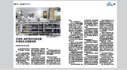 p13-《中国经济周刊》2016 年第46 期《 王老吉、加多宝们内战正酣 外资巨头已悄悄布局》