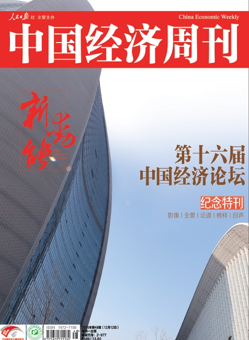 2016年第48期《中国经济周刊》封面