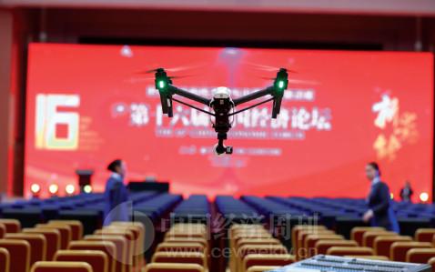 p134(1) 1. 本届中国经济论坛的组织融入了许多高科技因素,由磐竹视觉提供的现场无人机拍摄更是让人眼前一亮。