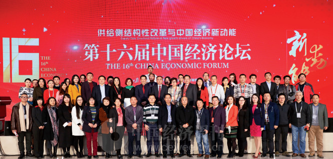 P134(8)中国经济周刊大家庭合影