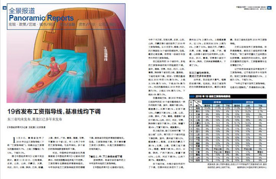 p12-1 《中国经济周刊》2016年第47期《19省发布工资指导线,基准线均下调》