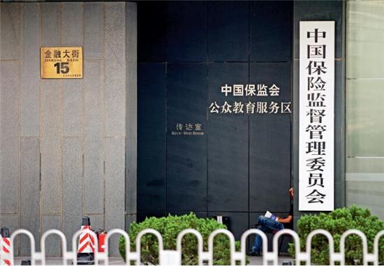 """p20 12月13日,保监会主席项俊波发表""""保险业姓保、"""