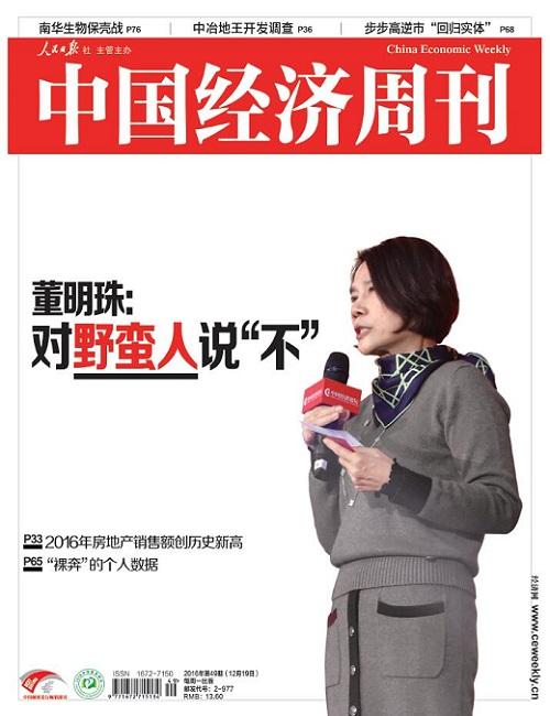 2016年第49期《中国经济周刊》封面