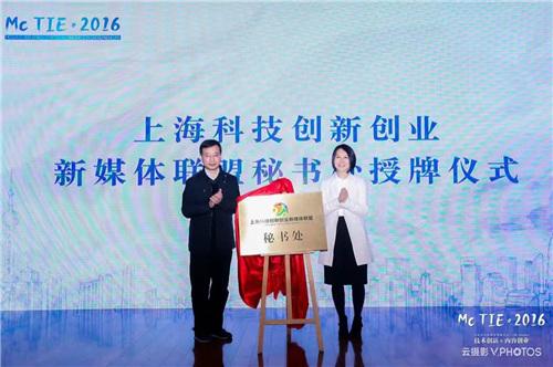 上海市科技党委副书记陈龙、上海科技创新创业新媒体联盟秘书长李岩出席授牌仪式。