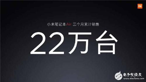 今年7月27日推出的小米笔记本Air三个月累计销售22万台