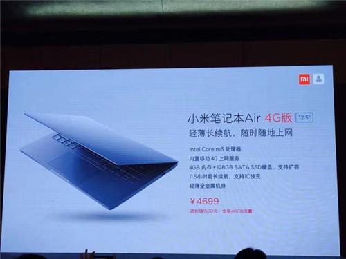 中移动将包销50万台小米笔记本Air 4G版