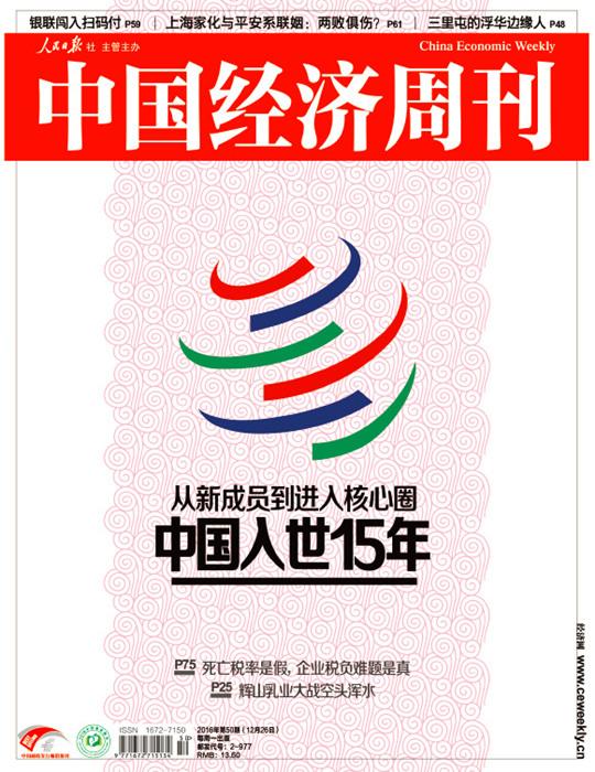 2016年第50期《中国经济周刊》封面