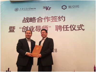 上海交大与36氪,氪空间共同构建京沪创新创业