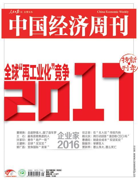 2017年第1期《中国经济周刊》封面