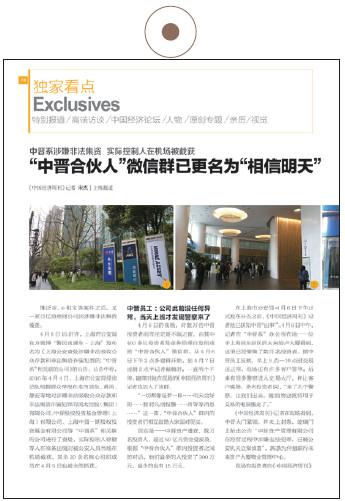 """p59-2《中国经济周刊》2016 年第14 期《""""中晋合伙人""""微信群已更名为""""相信明天""""》"""