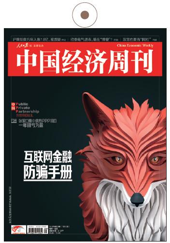 p58-《中国经济周刊》2016 年第29 期《互联网金融防骗手册》