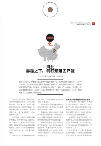 p67-2《中国经济周刊》2016 年第18 期《河北雾霾之下,钢铁艰难去产能》