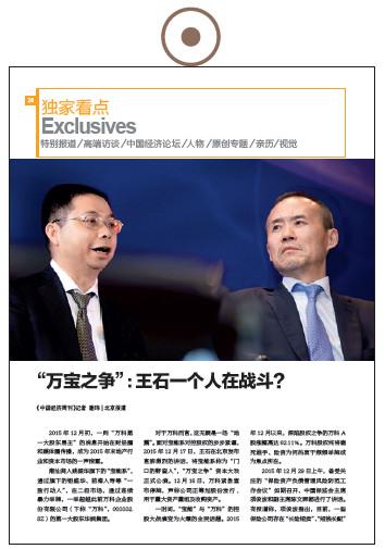 """P85-《中国经济周刊》2016 年第1 期《""""万宝之争"""":王石一个人在战斗?》"""