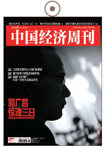 P93-《中国经济周刊》2015 年第49 期《郭广昌惊魂三日》