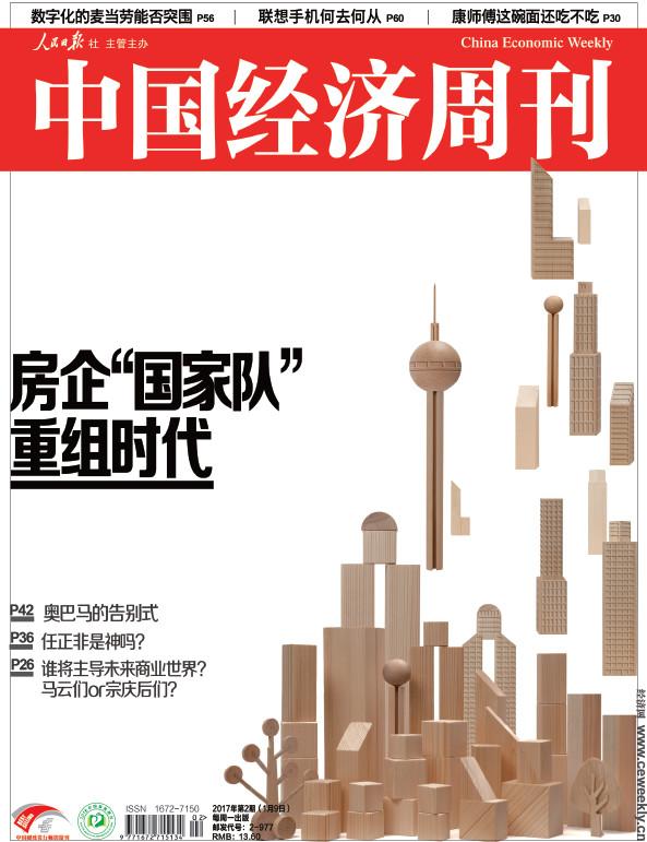 2017年第2期《中国经济周刊》封面