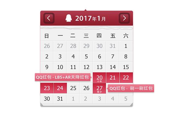 QQ红包春节日历