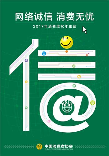 消协海报2017-01(定稿清晰版)