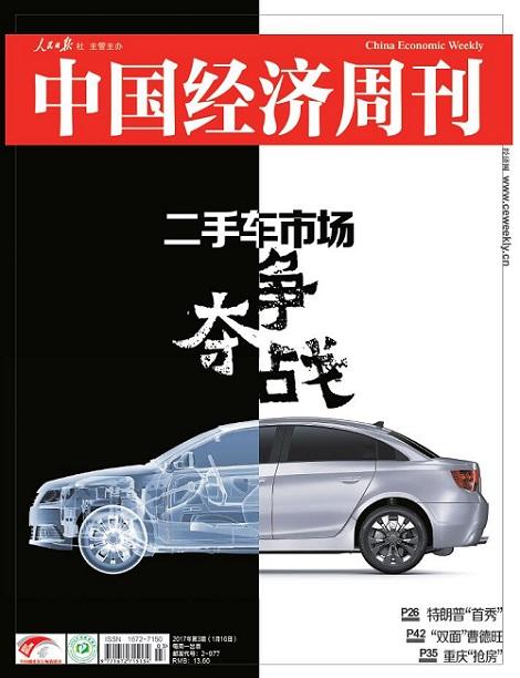 2017年第3期《中国经济周刊》封面