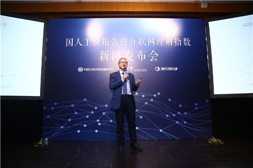 中国社会科学院国家龙8国际娱乐老虎机与发展实验室副主任、国人工资报告课题组负责人、对外经济贸易大学教授殷剑峰