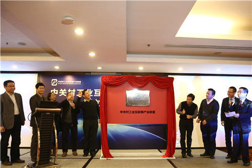 7.2、图为中关村工业互联网产业联盟揭牌仪式。