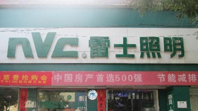 雷士照明创始人吴长江股权在闲鱼上拍卖 所得用于还债
