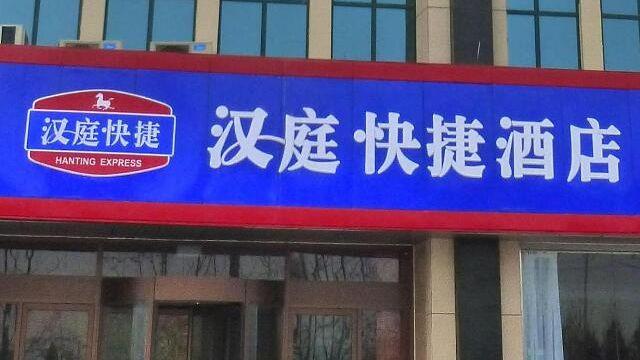 华住酒店加盟商内乱愈演愈烈:矛盾激化 品牌受损