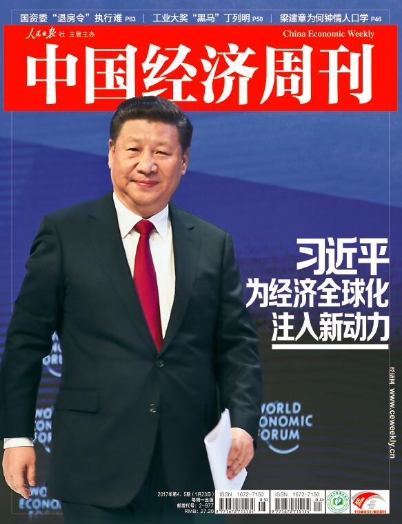 2017年第4、5期《中国经济周刊》封面