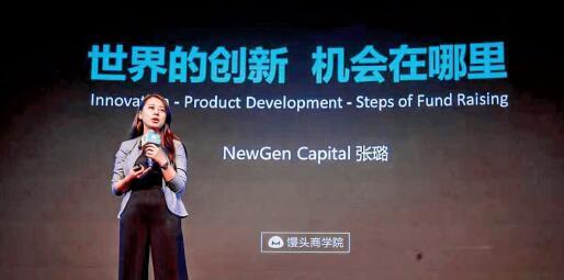 """74 2016 年年中,张璐受馒头商学院邀请,在北京国际会议中心发表演讲,题目是""""世界的创新,机会在哪儿""""。"""