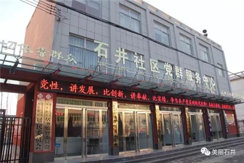 2.石井镇社区党群服务中心.webp