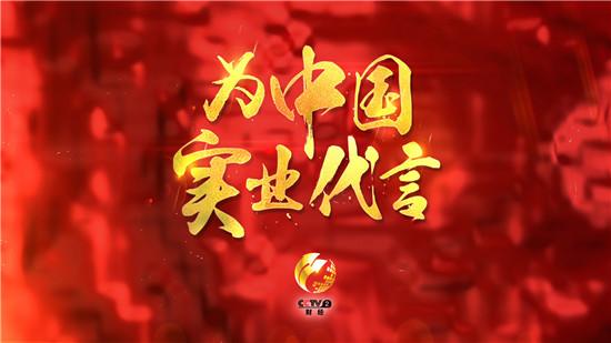 《为中国实业代言》启动仪式现场图