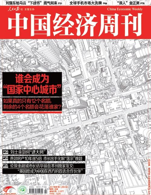 2017年第7期《中国经济周刊》封面
