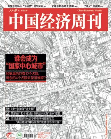 "p12 2017年第7期封面故事《谁会成为""国家中心城市""》"