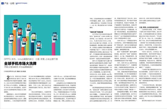p13 2017年第7期《全球手机市场大洗牌》