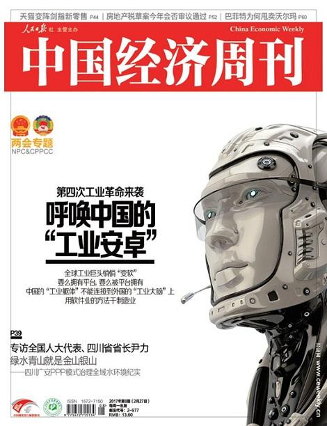 2017年第8期《中国经济周刊》封面